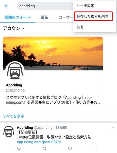 Android端末のスマホアプリ版Twitterでの削除方法