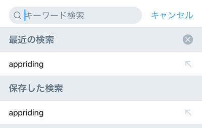 iPhone端末のアプリ版Twitter