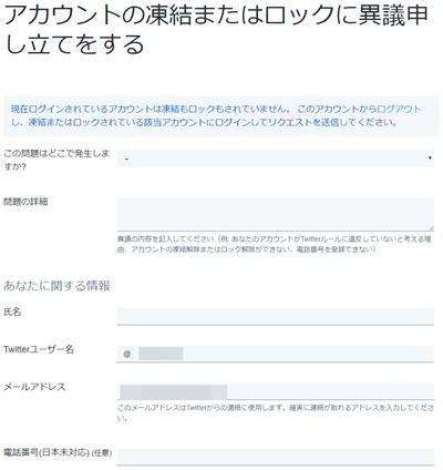 Twitterに解除申請する方法