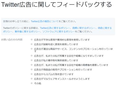 Twitter広告のポリシー違反