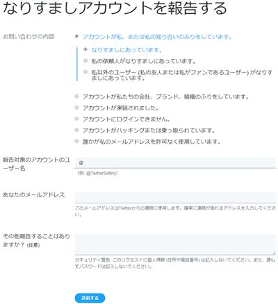 日本語の問い合わせフォーム