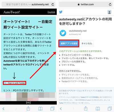 Autotweet(オートツイート)での定期ツイート