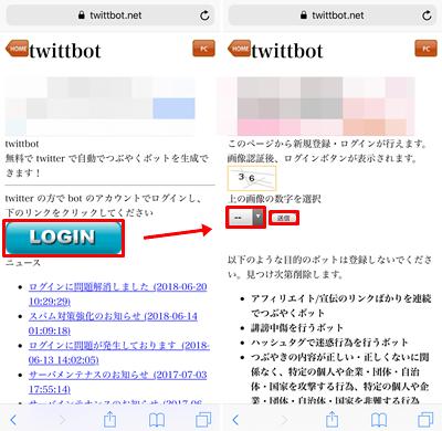 twittbotでの定期ツイート