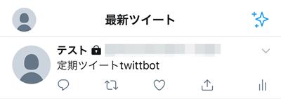 定期ツイート