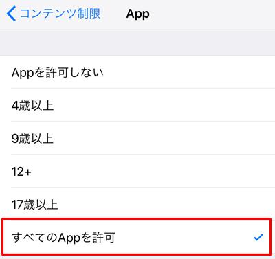 iPhone端末の年齢制限ロック解除