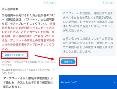 Twitterの年齢制限ロック解除方法