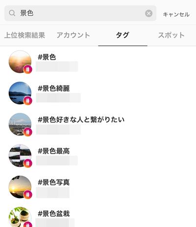 タグ(ハッシュタグ検索)