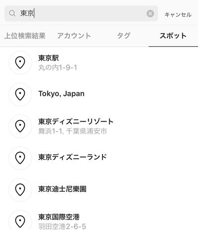 スポット(位置検索)