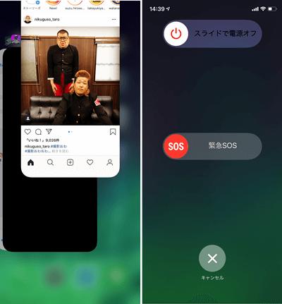 アプリやスマホを再起動する