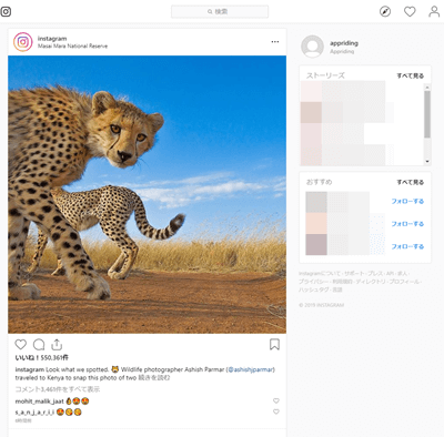 Instagram(インスタグラム)をPCから閲覧する方法