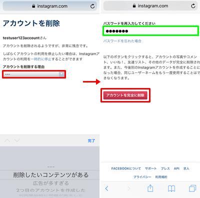 アカウント削除の理由とパスワードの入力