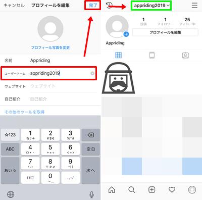 ユーザーネームの変更