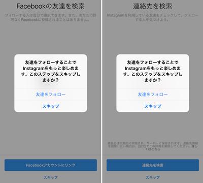 Facebookや連絡帳との連携をしない
