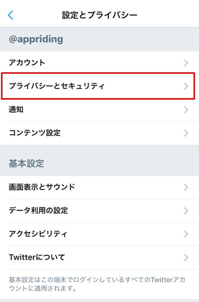 Twitterのプライバシー設定