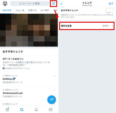 Twitterのトレンドを日本語設定に変更する