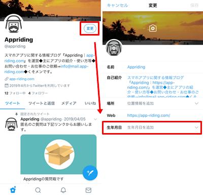 スマホアプリ版Twitterでの誕生日設定