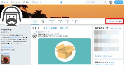 PC版Twitterでの誕生日設定