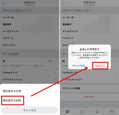 スマホアプリ版Twitterでの電話番号の削除